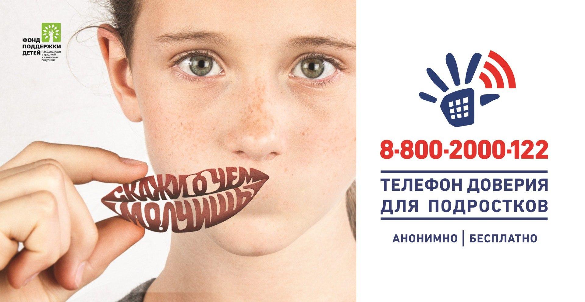 Картинка телефон доверия для детей подростков и их родителей